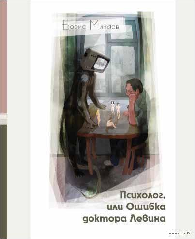 Психолог, или Ошибка доктора Левина. Борис Минаев