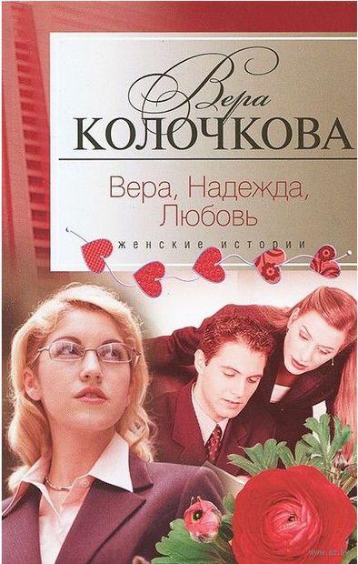 Вера, надежда, любовь (м). Вера Колочкова