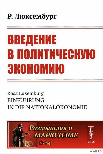 Введение в политическую экономию. Роза Люксембург