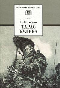 Тарас Бульба. Николай Гоголь