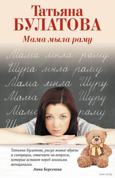 Мама мыла раму (м). Татьяна Булатова
