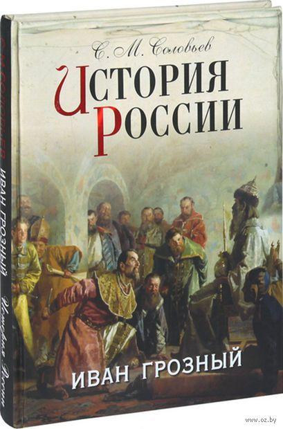 История России. Иван Грозный. Сергей Соловьев