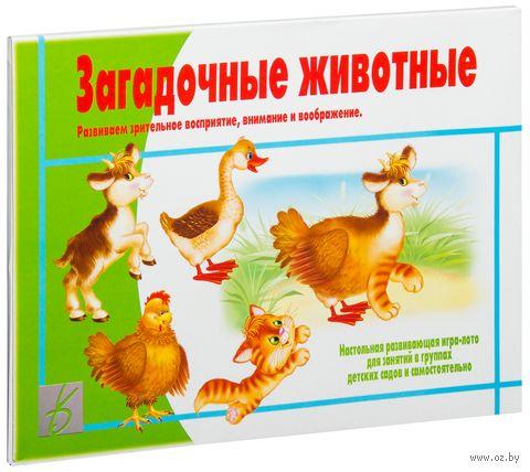 """Игра """"Загадочные животные"""""""