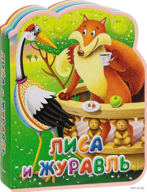 Лиса и журавль. Константин  Ушинский
