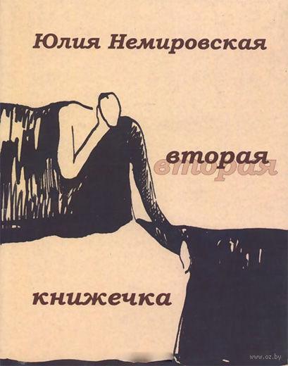 Вторая книжечка. Юлия Немировская