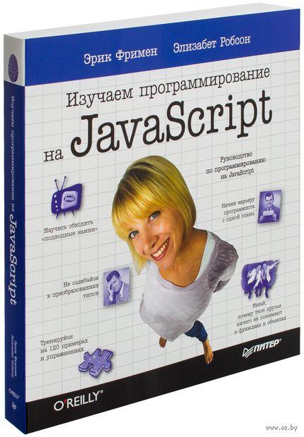 Изучаем программирование на JavaScript — фото, картинка