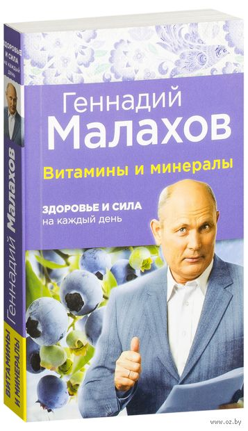 Витамины и минералы: Здоровье и сила на каждый день (м). Геннадий Малахов