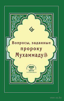 Вопросы, заданные пророку Мухаммаду — фото, картинка