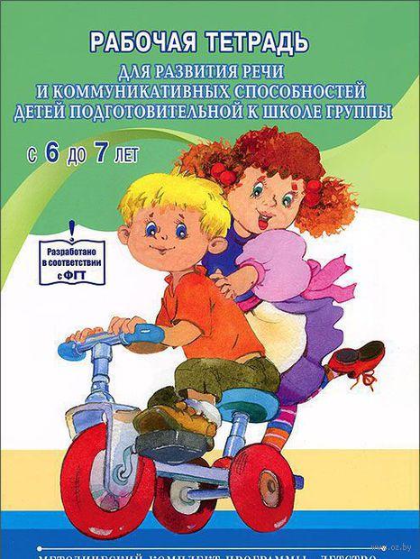 Рабочая тетрадь для развития речи и коммуникативных способностей детей подготовительной к школе группы с 6 до 7 лет. Наталия Нищева
