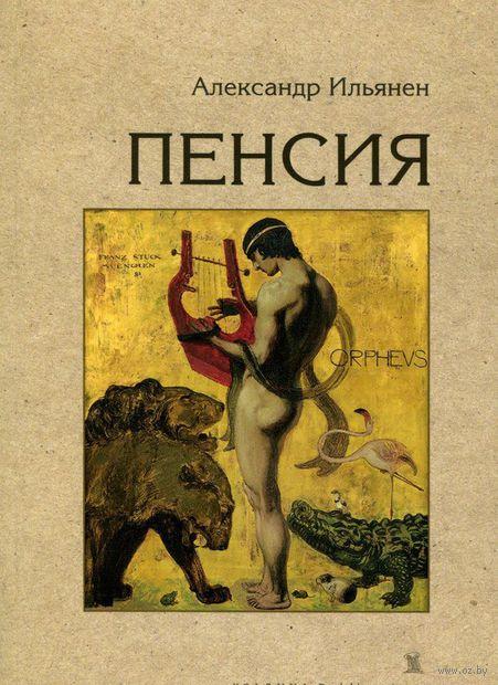 Пенсия. Александр Ильянен