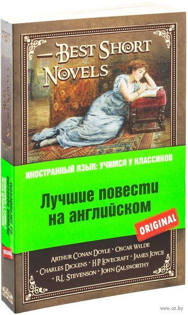 Лучшие повести на английском (м)