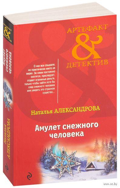 Амулет снежного человека (м). Наталья Александрова