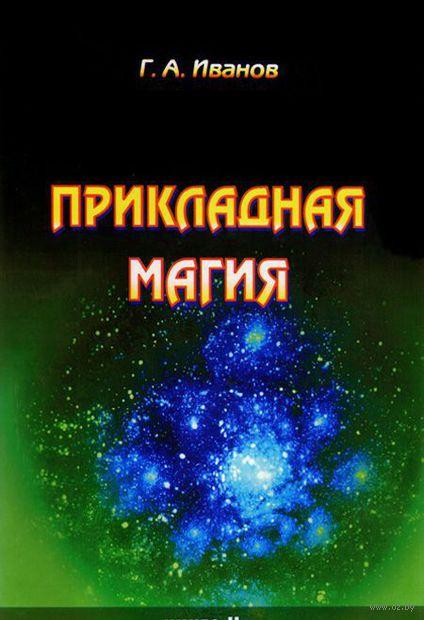 Прикладная магия. Книга 5. Георгий Иванов