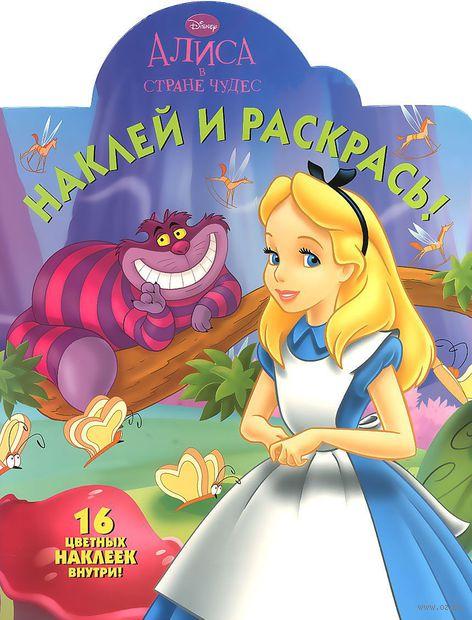 Алиса в стране чудес. Наклей и раскрась! — фото, картинка