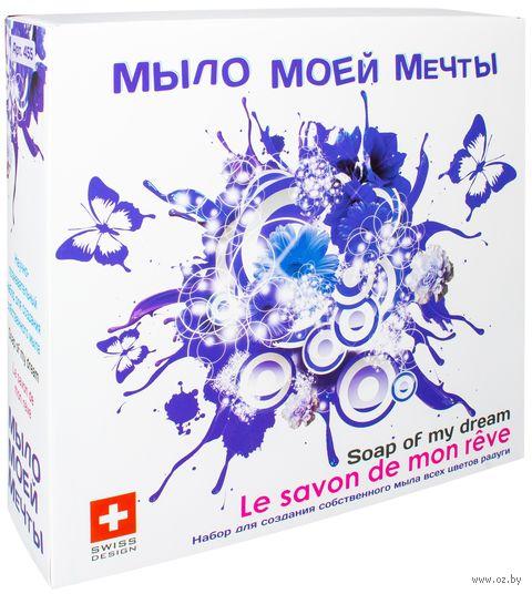 """Набор для изготовления мыла """"Синий"""" (большой)"""