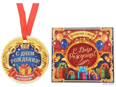 """Медаль с удостоверением картонные """"С днем рождения!"""" (9х8 см)"""