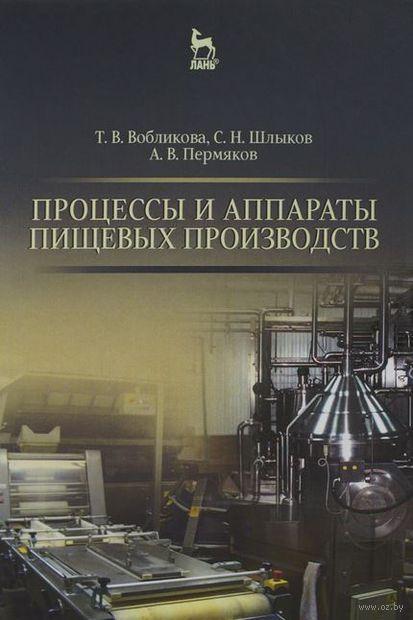 Процессы и аппараты пищевых производств. А. Пермяков, С. Шлыков, Т. Вобликова