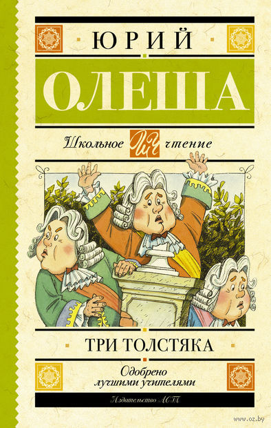 Три толстяка. Юрий Олеша