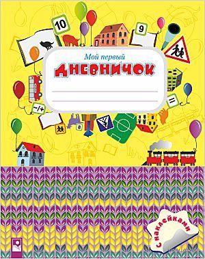 Мой первый дневничок. А. Семенович