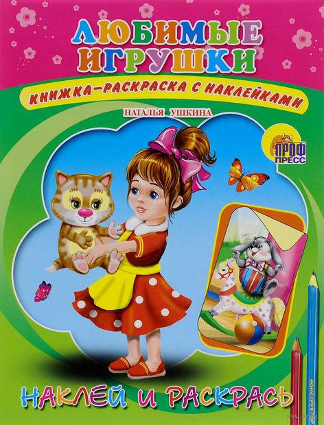 Любимые игрушки. Раскраска с наклейками — фото, картинка