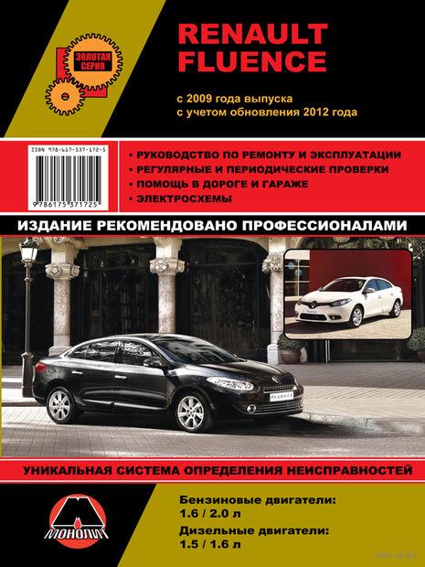 Renault Fluence с 2009 г. (+ обновление 2012 г.) Руководство по ремонту и эксплуатации — фото, картинка
