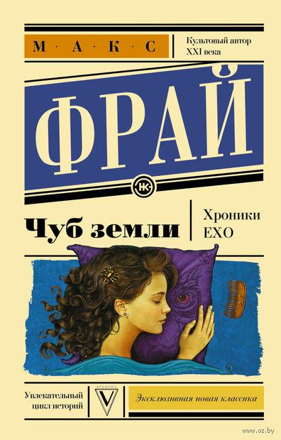 Чуб земли (м). Макс Фрай