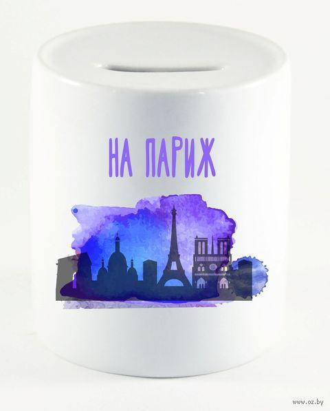 """Копилка """"На Париж"""" (арт. 044) — фото, картинка"""
