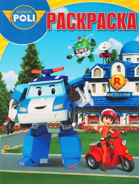 Робокар Поли и его друзья. Волшебная раскраска (голубая) — фото, картинка