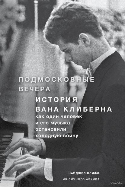 Подмосковные вечера. История Вана Клиберна. Как человек и его музыка остановили холодную войну — фото, картинка