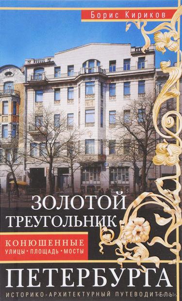 Золотой треугольник Петербурга — фото, картинка