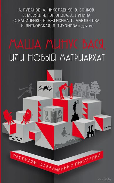 Маша минус Вася, или Новый матриархат — фото, картинка