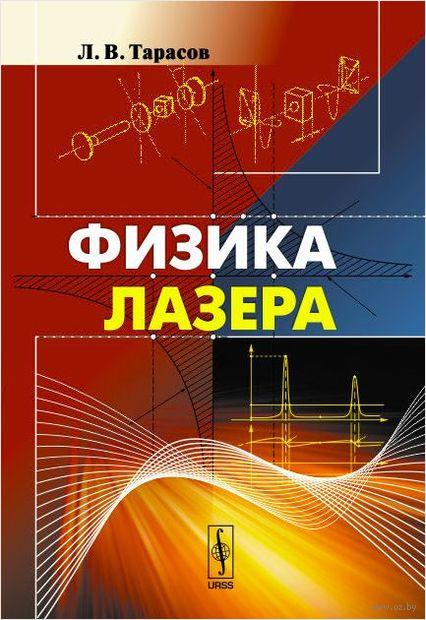 Физика лазера — фото, картинка
