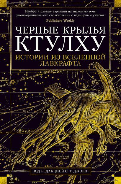 Черные крылья Ктулху. Истории из вселенной Лавкрафта — фото, картинка