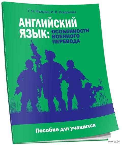 Английский язык. Особенности военного перевода — фото, картинка