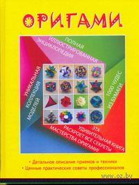 Оригами. Полная иллюстрированная энциклопедия. Джереми Шейфер