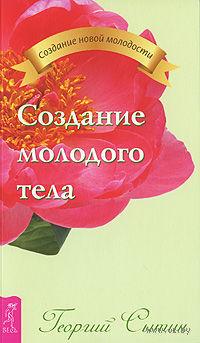 Создание молодого тела. Георгий Сытин