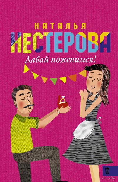 Давай поженимся! (м). Наталья Нестерова