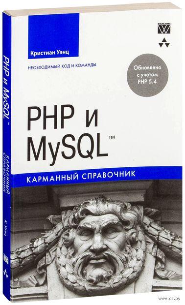PHP и MySQL. Карманный справочник. Кристиан Уэнц