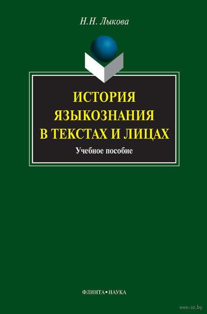 История языкознания в текстах и лицах. Надежда Лыкова