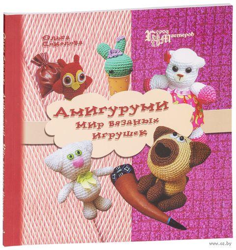 Амигуруми. Мир вязаных игрушек — фото, картинка