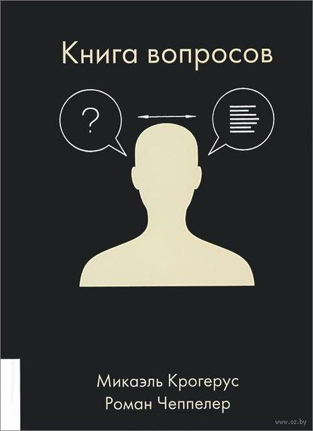 Книга вопросов. Микаэль Крогерус, Роман Чеппелер
