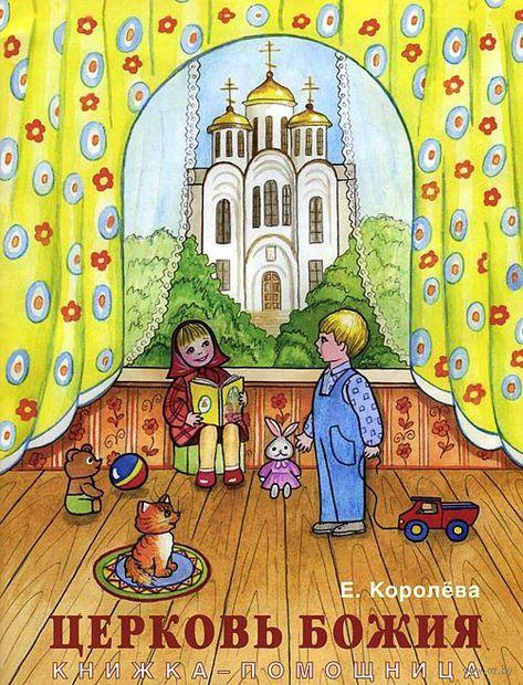 Церковь Божия. Книжка-помощница. Елена Королева