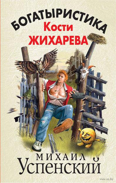 Богатыристика Кости Жихарева. Михаил Успенский