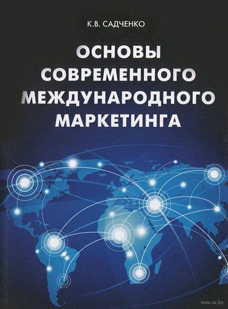 Основы современного международного маркетинга. Кирилл Садченко