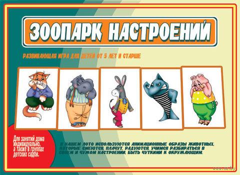 """Игра """"Зоопарк настроений"""""""