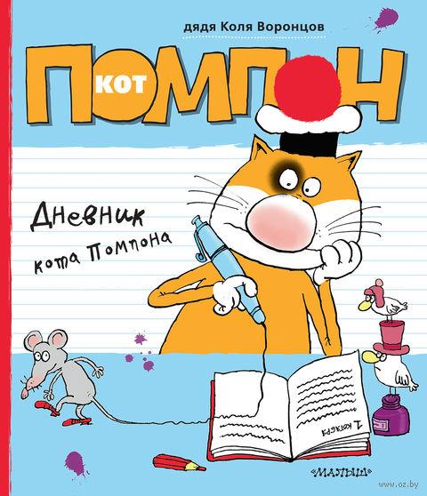 Дневник кота Помпона. Николай Воронцов