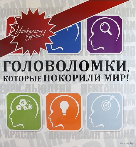 Головоломки, которые покорили мир!. Герман Токарев