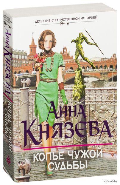 Копье чужой судьбы (м). Анна Князева