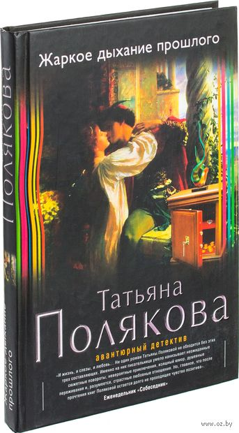 Жаркое дыхание прошлого. Татьяна Полякова