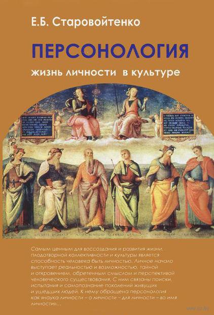 Персонология. Жизнь личности в культуре. Елена Старовойтенко
